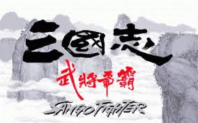 Sango Fighter